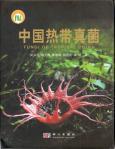 中国熱帯真菌