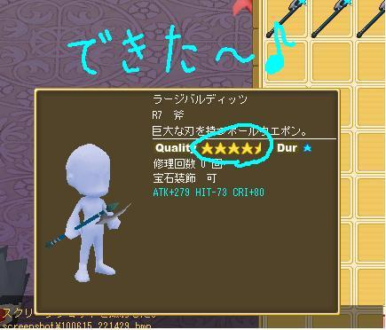 R7 斧の良品~♪