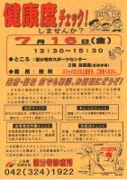 7/16(金) 健康度チェック