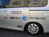"""新介護タクシー""""虹""""②"""