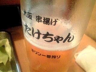 たけちゃん(生ビール)