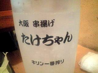 たけちゃん(レモンサワー)