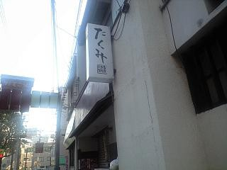 福田屋(店外観)