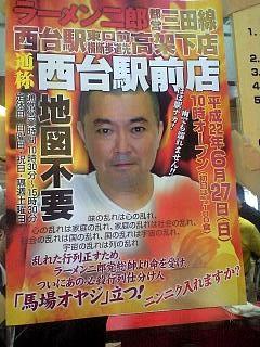 ラーメン二郎三田本店(西台駅前店のポスター)