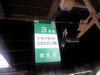 長岡駅(在来線ホームその3)