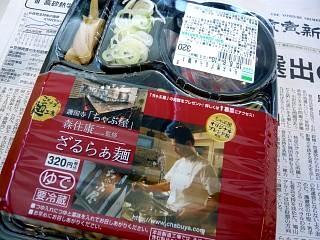 ちゃぶ屋(ざるらぁ麺その1)