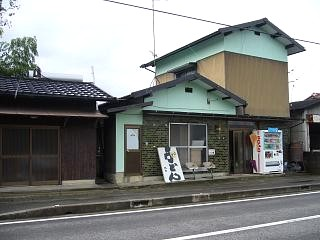 池内(店外観)