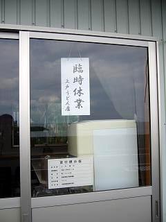上戸(張り紙)