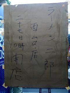ラーメン二郎西台駅前店(看板表)