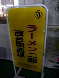 ラーメン二郎西台駅前店(看板)