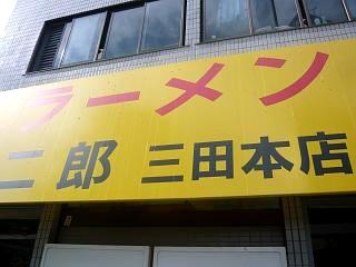 ラーメン二郎三田本店(看板)