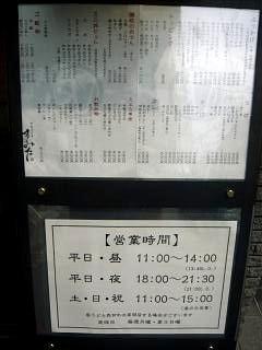 すみた(店外観3)