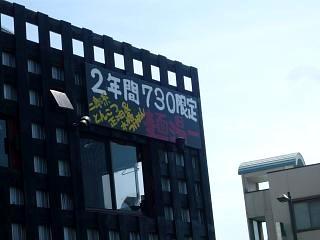 麺湯一(看板2)