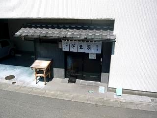 伊豆家(店構え)