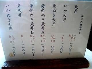 伊豆家(メニュー1)
