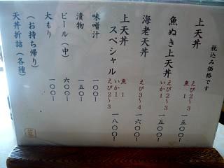 伊豆家(メニュー2)