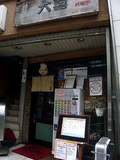 大喜(店頭2)