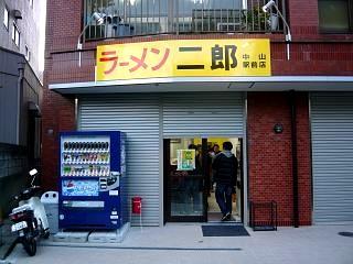 ラーメン二郎中山駅前店(店構え)