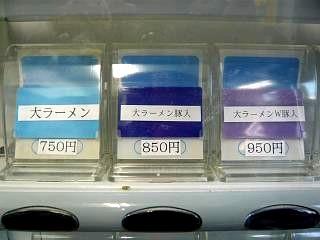 ラーメン二郎中山駅前店(自販機その3)