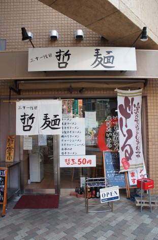 哲麺 (1)