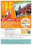 shuwa2012.jpg