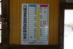大井川おこじょ01
