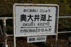 大井川おこじょ22