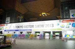 2013東京モーターショーA