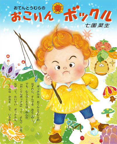 絵本/子供向けイラスト/おこりんボックル