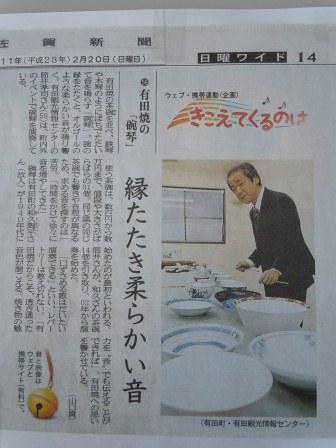 佐賀新聞碗琴掲載(2011.02.20)