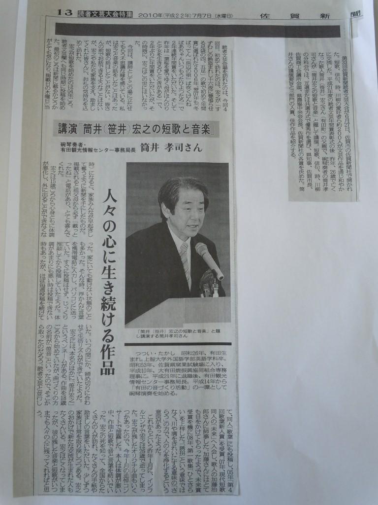 佐賀新聞読者文芸大会講演要旨(2010.07.07)