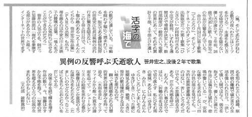 日経新聞(2011.02.20)