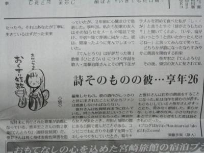 須藤歩実さん「おくすり短歌」(2011.02.20)