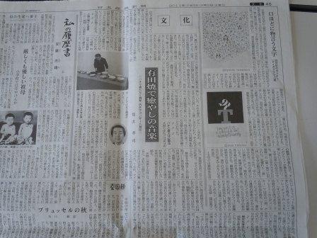 日経新聞碗琴(2011.03.02)