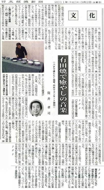 日経新聞碗琴紹介(2011.03.02)
