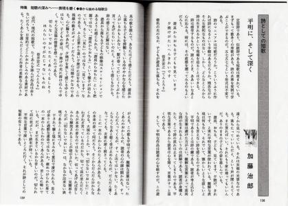 短歌6月号(加藤治郎)
