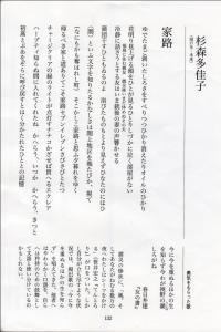 短歌研究6月号(杉森多佳子)