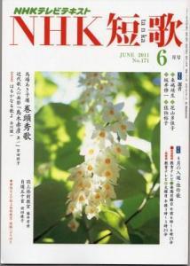 NHK短歌6月号