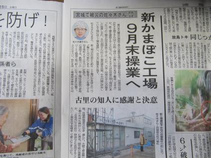 新聞にミニ②