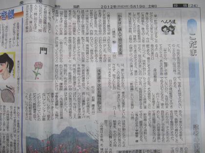 愛媛新聞記事ミニ