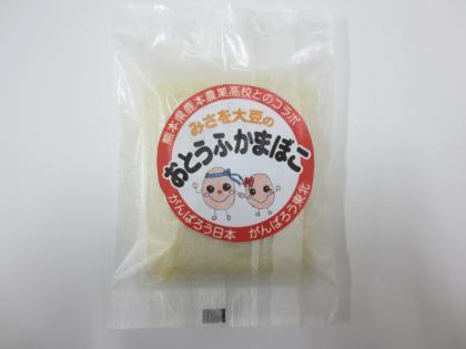 みさを豆おとうふかまぼこパッケージミニ