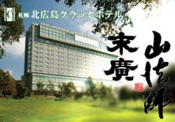 classehotel