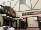 金シャチ珈琲店 看板1