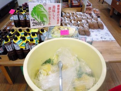 道の駅白菜漬物