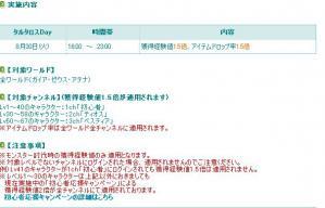 2011-8-30 9_00_0
