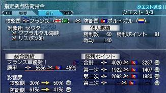 8月大海戦 功績