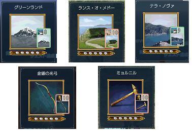 バイキングクエ カード