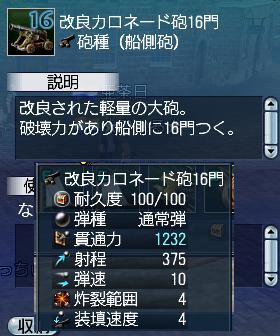 大海戦 9月2