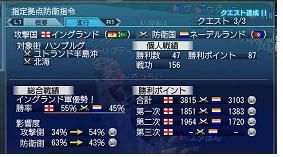 大海戦 9月3