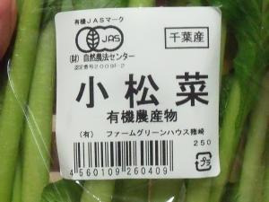 おいしっくす 小松菜